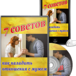 7-советов-обложка
