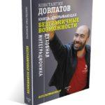 Книга, открывающая безграничные возможности!